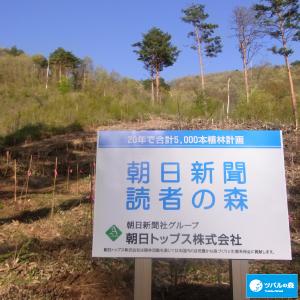 朝日新聞 読者の森