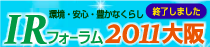 IRフォーラム2011大阪